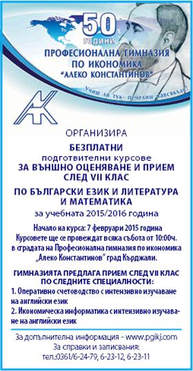 """ПГИ """"Алеко Константинов"""" - безплатни подготвителни курсове"""