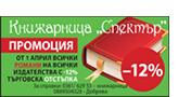 Книжарница ''Спектър'' ПРОМОЦИЯ