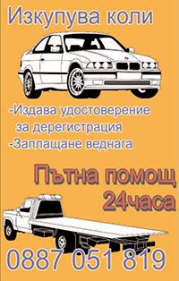 Изкупува коли. Пътна помощ 24ч.