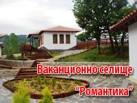 """Ваканционно селище """"Романтика"""""""